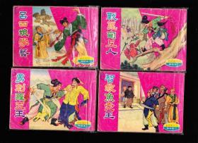 老版吕四娘的故事一套八本全--精品老版套书连环画