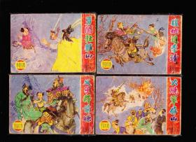 哪吒故事一套八本全--精品老版套书连环画