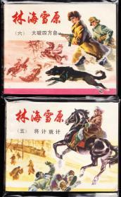 林海雪原一套六本全--双78套书连环画