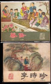 人美版历史名人故事一套八本全--库存精品老版套书连环画