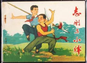志刚与小胖--河北版精品文革连环画 少见书
