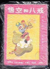 悟空和八戒一套八本全--库存精品套书连环画 带原袋