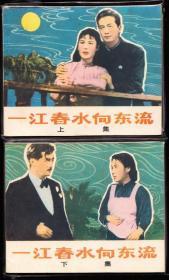 一江春水向东流一套二本全--中电版精品库存电影套书连环画
