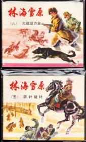 林海雪原一套六本全--精品双78套书连环画