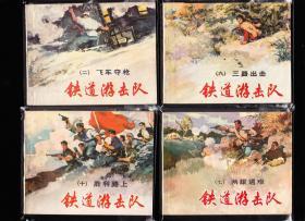 铁道游击队一套十本全--上美版双78精品套书连环画