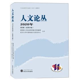 人文论丛2020年第2辑(总第34卷)  武汉大学出版社