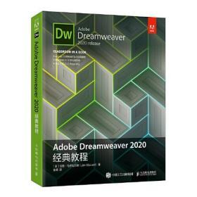 Adobe Dreamweaver2020经典教程
