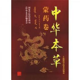 中华本草·蒙药卷