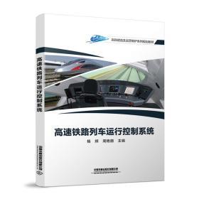 高速鐵路列車運行控制系統