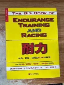 耐力:无伤、燃脂、轻松的MAF训练法