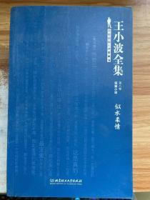 王小波全集(第八卷 短篇小说):似水柔情
