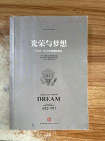 光荣与梦想 1932-1972年美国叙事史