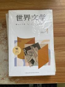 世界文学2021年第4期
