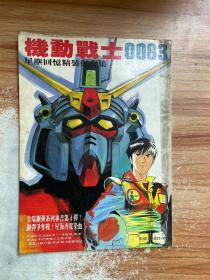 机动战士 0083 (星尘回忆精装保存集)