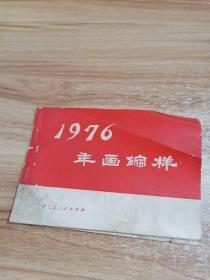 1976年画缩样