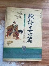 中国古典名著普及丛书:抱朴子内篇