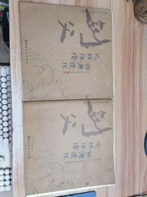 观照体悟 溯源造化:高剑父画稿选第壹辑 上下册