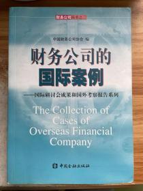 财务公司的国际案例:国际研讨会成果和国外考察报告系列