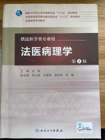 法医病理学(第5版 本科法医/配增值)