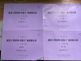 广州地区建设工程材料(设备)厂商价格信息2019年第二季度 四册全