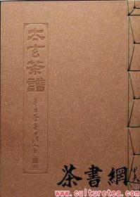 茶书网:《太玄茶谱:1917—2017》(纸质封面)