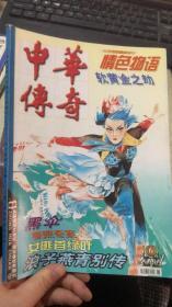 中华传奇2001-6