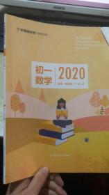 初一数学 2020 秋季 勤思班1-8讲