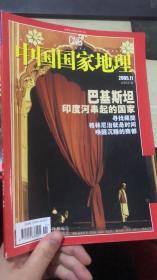中国国家地理 2005 11