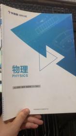 学而思培优  初三物理 暑假 敏学-勤思班 1-7讲