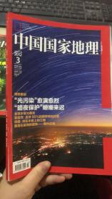 中国国家地理 2012 3