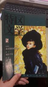特区文学1999年第五期