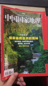 中国国家地理 2008 4