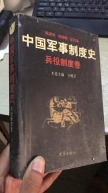 中国军事制度史——兵役制度卷