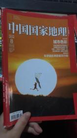 中国国家地理 2014 8