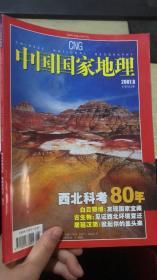 中国国家地理 2007 8