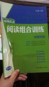 激情英语 阅读组合训练  河南专版 七年级