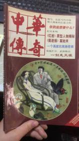 中华传奇 1998年第六期