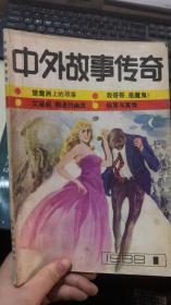 中外故事传奇1988年第1期