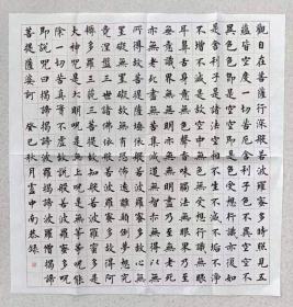 卢中南楷书《心经》整张印制品