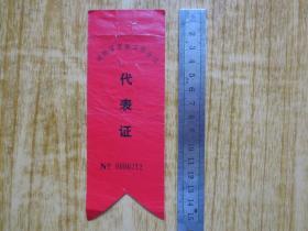 湖南省医院工作会议代表证
