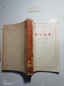 列宁全集 第29卷