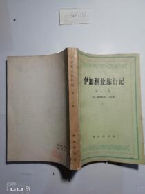 伊加利亚旅行记 2-3卷