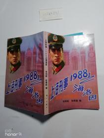 上海刑事1988之海洛因