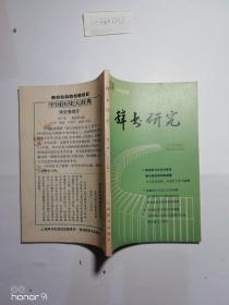 辞书研究1985年第6期