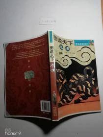 (正版图书)秦汉-图说天下