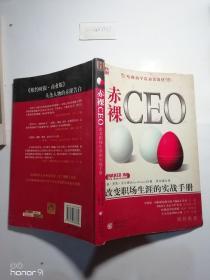 赤裸CEO