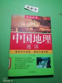 图说经典:中国地理速读