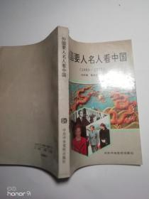 外国要人名人看中国