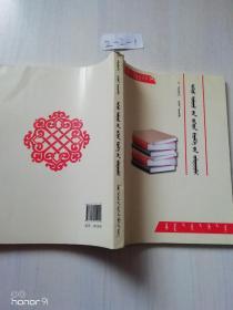 """""""银马镫""""学生作文指导丛书. 高中作文写作指导 : 蒙古文"""