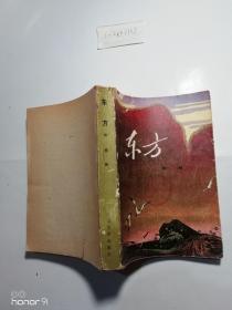 东方 (中册)魏巍著 1979印